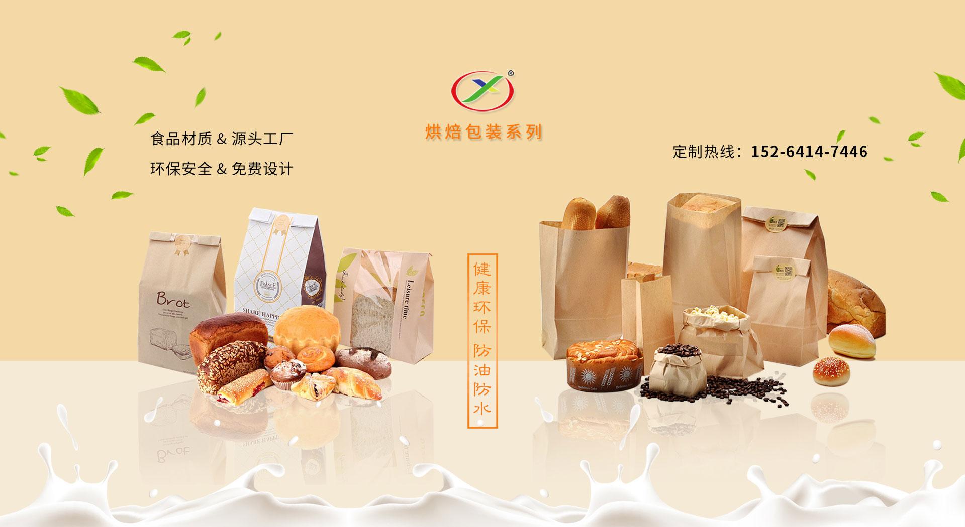烘焙包裝系列