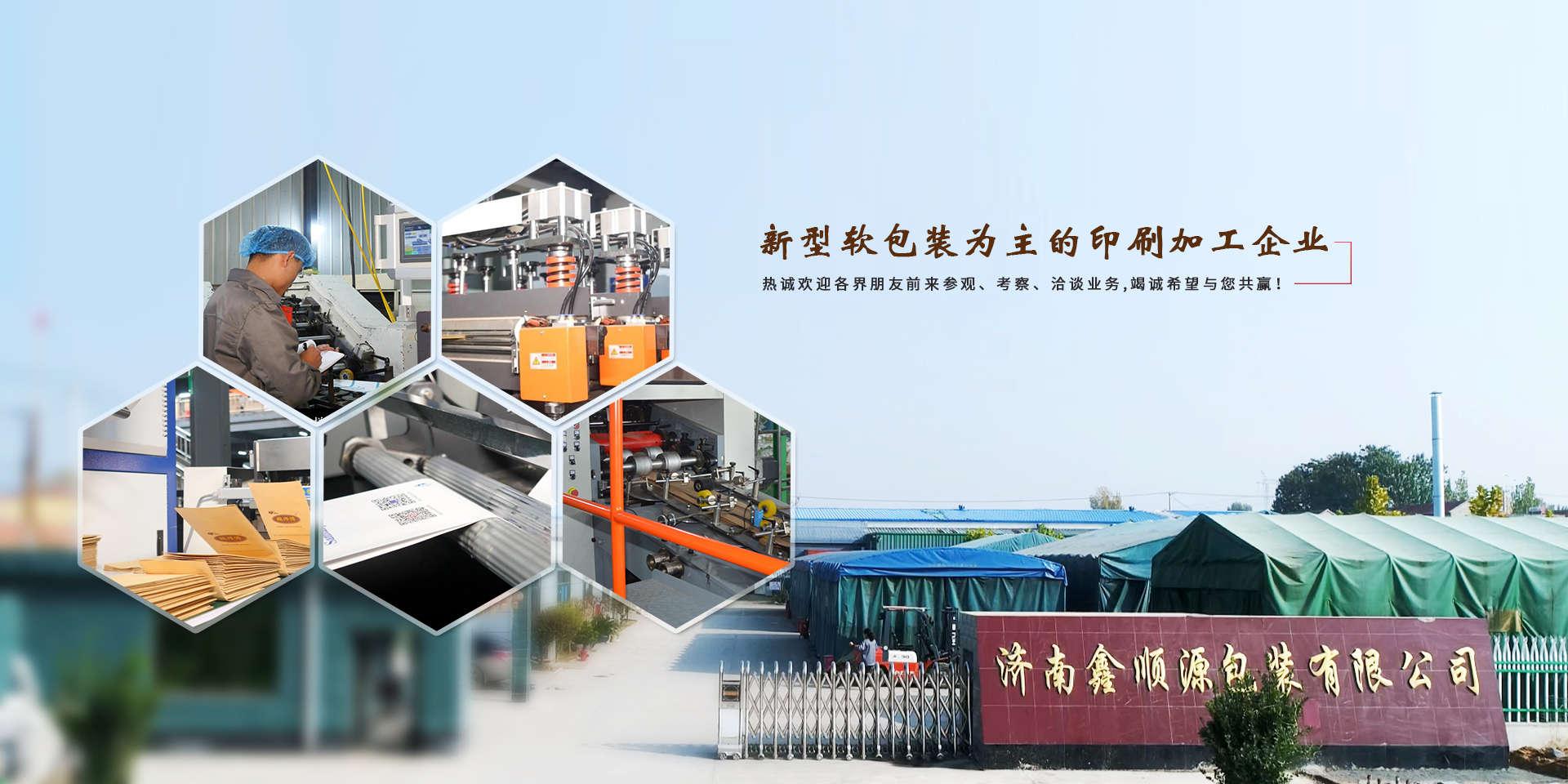 新型軟包裝為主的印刷加工企業